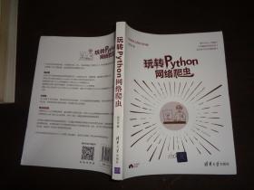玩转Python网络爬虫