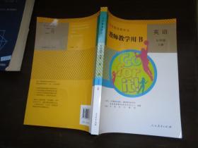义务教育教科书教师教学用书. 英语. 七年级. 上册 有两张光盘