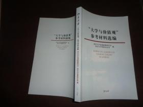 大学与价值观参考材料选编.