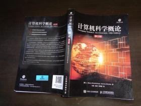 计算机科学概论(第12版).