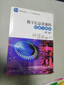 数字信息资源的检索与利用(第 2 版)..