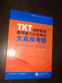新东方KT剑桥英语教学能力认证考试全真模考题