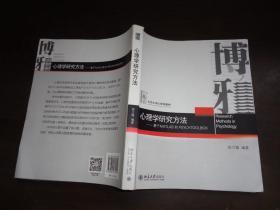 心理学研究方法.:基于MATLAB和PSYCHTOOLBOX