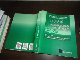 北京大学信息科学技术学院本科生课程体系(修订版)