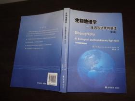 生物地理学 第七版
