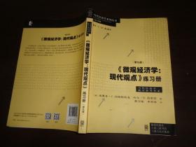 《微观经济学:现代观点》练习册 第九版)