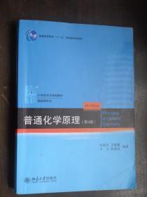 普通化学原理(第4版).9787301225578