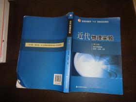近代物理实验(第三版).