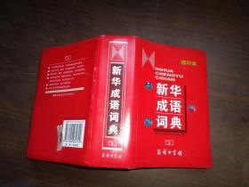 新华成语词典(缩印本).