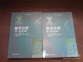数学分析 第四版(第一二卷)两本合售