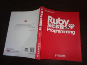 Ruby基础教程