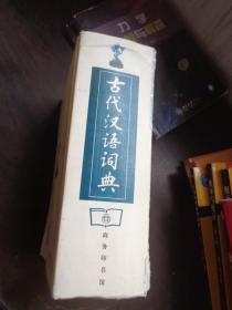 古代汉语词典.