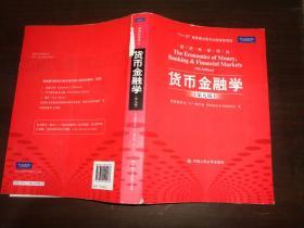 货币金融学 .第九版