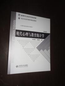 现代心理与教育统计学 第四版