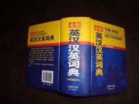 全新英汉汉英词典(双色缩印本) 精装