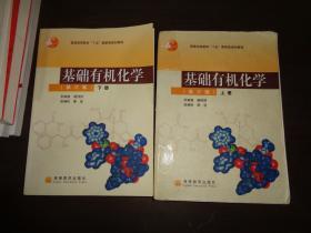 基础有机化学(第三版)上下册:普通高等教育十五国家级规划教材 正版现货