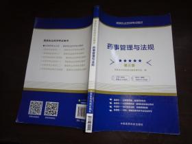 药事管理与法规(第三版)