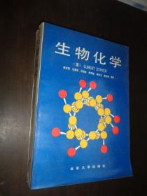 生物化学 【美】LUBERT STRYER 著 北京大学出版社