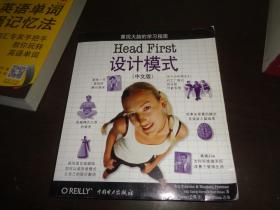 Head First 设计模式(中文版)