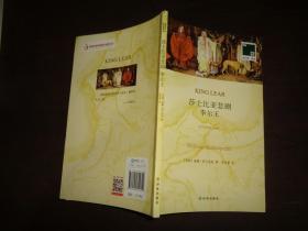 莎士比亚悲剧 李尔王 +英文版 两本合