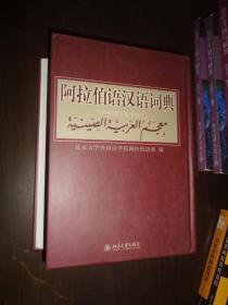 阿拉伯语汉语词典 精装