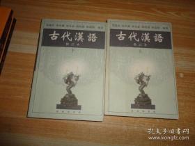 古代汉语 (修订本)  上下
