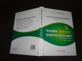 """生态文明与资源节约型和环境友好型社会建设丛书:中西部地区""""两型社会""""建设的评价方法及应用研究 精装"""
