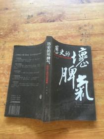 历史的坏脾气:晚近中国的另类观察(货号d77)