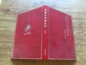 书蠹牛津消夏记 含精美藏书票5张(货号d77)