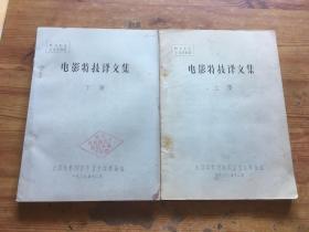 特技专业会议资料选: 电影特技译文集(上下集)(货号d19)
