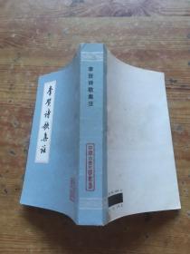 李贺诗歌集注(货号d67)
