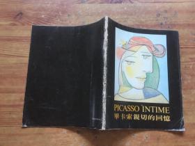 毕卡索亲切的回忆(货号d19)