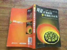 陶瓷矿物原料与坯釉配方应用  (货号d155)