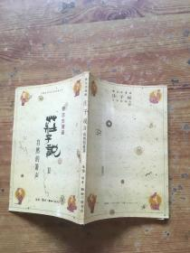 蔡志忠漫画 庄子说(货号d67)