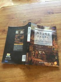 西方文明史:问题与源头(第6版)(货号d19)