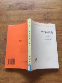 哲学辞典 下册 (货号d67)
