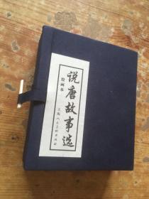 说唐故事选 共 6 本 盒涵盒  (货号d67)