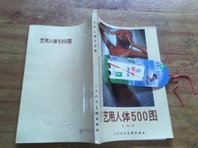 艺用人体500图 (货号d155)