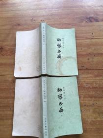 铸雪齐抄本聊斋志异 上下(货号c54)
