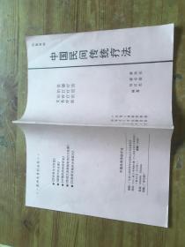 中国民间传统疗法(货号d19)