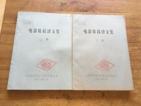 特技专业会议资料选: 电影特技译文集(上下集)(货号d20)