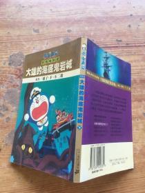 哆啦A梦 大雄的海底鬼岩城 下 (货号a104)