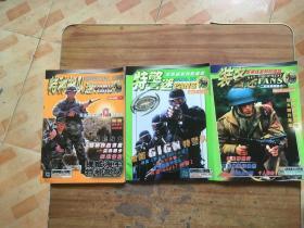 军事迷系列珍藏版 特种部队迷+装备迷+特警迷  共 3 本 (货号d19)