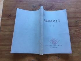 特技专业会议资料选: 电影特技译文集(下集)(货号d15)