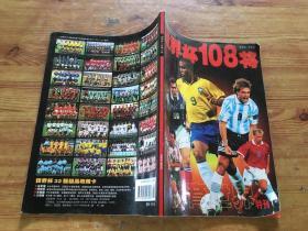 世界杯108将 (货号d225)