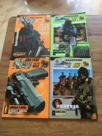 军事迷系列珍藏版 共 4 本 (货号d19)