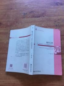 她身之欲:珠三角流动人口社群特殊职业研究(货号d77)