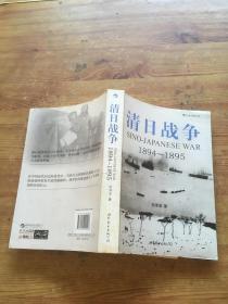 清日战争(货号d77)