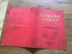 第三届金菊奖 金榜题名录(货号d19)