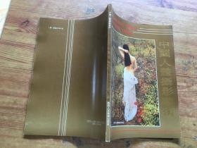 中国人体摄影艺术 (货号d155)